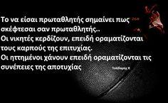 Coach Tsadaris Kostas: Οι νικητές...