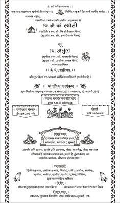 Wedding Card Writing, Wedding Card Format, Indian Wedding Invitation Wording, Wedding Invitation Card Design, Wedding Symbols, Hindu Wedding Cards, Shadi Card, Marriage Cards, Free Photoshop