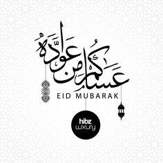 تقبل الله منا ومنكم صالح الأعمال، عساكم من عواده Eid Mubarak