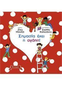 Σημασία έχει η αγάπη Childrens Books, Family Guy, Kids, Smileys, Fictional Characters, Greek, Travel, Bible, Children