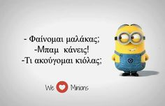 Funny Greek Quotes, Funny Quotes, We Love Minions, Typewriter Series, Funny Phrases, Anais Nin, Charles Bukowski, Relationship Quotes, Relationships