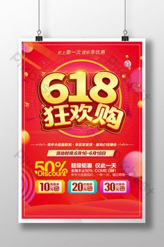 Red festive 618 carnival purchase promotion in the year to buy promotional posters#pikbest#templates