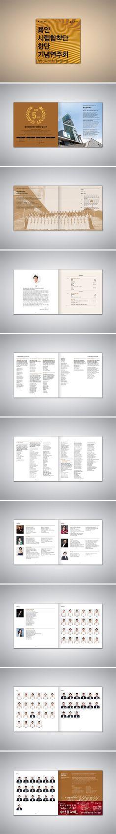 Arirang Client.Yongin Cultural Foundation / Designer. Jin sun mi 용인시립합창단 #디자인 #편집디자인 #포스터 #삼십칠도커뮤니케이션 #37도커뮤니케이션 Magazine Design, Editorial Design, Layout, Album, Book, Page Layout, Books, Livres, Libros