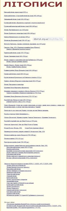 Літописи історії (мережеві ресурси).