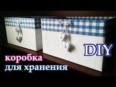🎁 #DIY Коробка для хранения своими руками, Органайзер своими руками | diy out of the box ❣ - YouTube