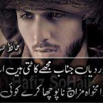 Khuwamkha+mizaaj+na+poocha+karay+koi+urdu+sad+poetry+images