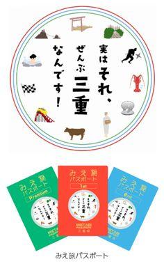 三重県観光キャンペーン