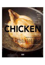(손질부터 조리까지 자세히 알려주는) 닭요리의 기술 : 정통요리와 응용레시피 82