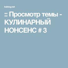 :: Просмотр темы - КУЛИНАРНЫЙ НОНСЕНС # 3