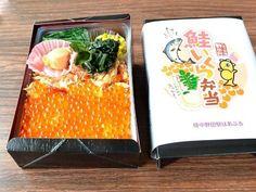 Iwate Hokusan Land Salmon Roe lunch  (Iwate Sanriku railroad north ria line / Rikuchu-Noda Station) Tax-included : 1.200 yen 陸中野田駅「鮭いくら弁当」-昨年全国7位の人気駅弁、今期販売開始