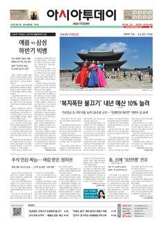 아시아투데이 ASIATODAY 1면. 20140911 (목)