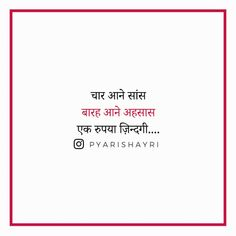Sufi Quotes, Poetry Quotes, Hindi Quotes, True Quotes, Quotations, Poetry Hindi, Sufi Poetry, 2 Line Quotes, Impress Quotes
