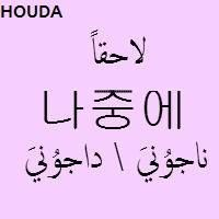 Korean Language Learning, Korean Words, Learn Korean, Programming Languages, Quote Life, Phone Backgrounds, Arabic Quotes, Islamic Art, Jimin