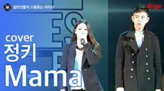 [일소라] 일반인들이 부른 'MAMA (정키)' cover