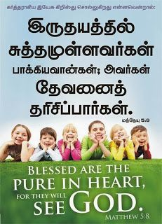Blessed are the Pure in Heart, for they will see god. Best Bible Verses, My Bible, Bible Quotes, Allah Quotes, Sympathy Quotes For Loss, Bible Words Images, Morning Verses, Free Christian Wallpaper, Tamil Bible