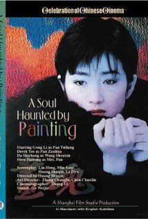 A Soul Haunted by Painting / China, Taiwan (Mandarin) / DVD 7970 / http://catalog.wrlc.org/cgi-bin/Pwebrecon.cgi?BBID=8444896