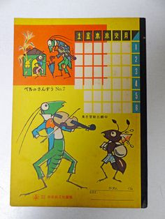 1960's Japanese Arithmetic Book