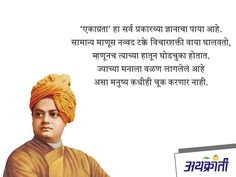 swami vivekanand quote in marathi india 'no job can be