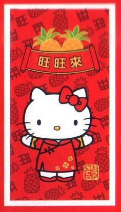Hello Kitty Chinese New Year (Lunar New Year) red envelope (lai see in Cantonese or hong bao in Mandarin). Fill with money for good luck (quarter going up to a dollar bill in my day).