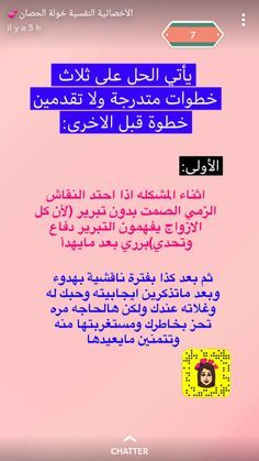 Learn Makeup, Life Rules, Arabic Love Quotes, Marriage Life, Periodic Table, Self, Birthday Parties, Ads, Bride