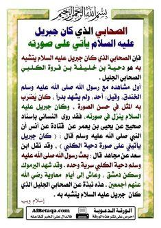 Islamic Qoutes, Islamic Dua, Arabic Quotes, Islam Hadith, Islam Quran, Islamic Cartoon, Islamic Information, Coran Islam, Beautiful Islamic Quotes