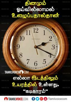 Wiser Quotes, Strong Quotes, Positive Quotes, Tamil Motivational Quotes, Tamil Love Quotes, Best Quotes Images, Inspirational Quotes Pictures, Stories With Moral Lessons, Mahabharata Quotes