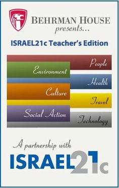 """ISRAEL21c has, over the past 11 years, established itself as the """"go-to"""" website for news and information on 21st century Israel. A uniquely apolitical and non-profit educational foundation, ISRAEL21c works to uncover and distribute the most interesting and relevant stories of Israel today. This free, downloadable lesson plan from the ISRAEL21c curriculum explores sharing resources."""