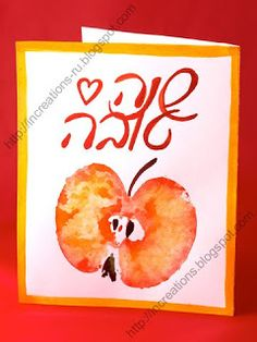Shana Tova! Handmade card for kids at Inna's Creations Crafts, Kids, Quilling