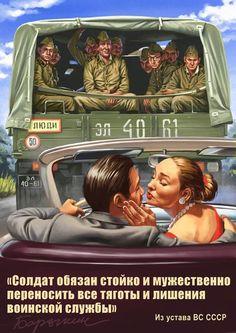 Новая порция советского пин-апа от Валерия Барыкина 13