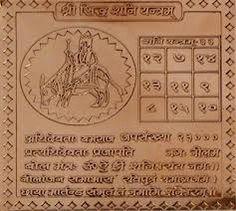 Shani Yantra