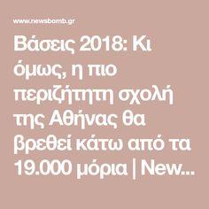 Βάσεις 2018: Κι όμως, η πιο περιζήτητη σχολή της Αθήνας θα βρεθεί κάτω από τα 19.000 μόρια   Newsbomb