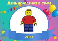 ДЕНЬ РОЖДЕНИЯ ЛЕГО День рождения в стиле Лего (Lego) - прекрасная тема для детей от дошкольного и до подросткового возраста. О том, как организовать день рождения Лего (Lego) подобрать сценарий, игры, костюмы, оформить помещение, праздничный стол и многое другое вы узнаете на этой страничке-подборке.