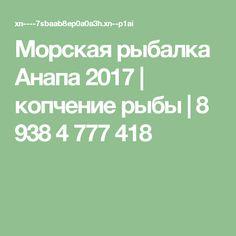 Морская рыбалка Анапа 2017 | копчение рыбы | 8 938 4 777 418