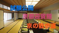 試験公開(京都迎賓館 Kyoto State Guest House):京の散歩道(京都市上京区京都御苑)
