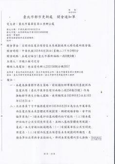 103.8.26召開西區憲兵隊營區未來規劃使用之跨局處研商會議