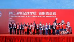 The First FC Bayern Football School Shenzhen Coach Workshop opened in Longgang, over one hundred football coaches will be trained by FC…