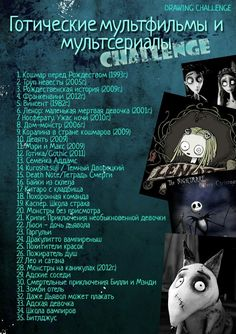 Series Movies, Film Movie, Tv Series, Drawing Challenge, Art Challenge, Movie To Watch List, Estilo Grunge, Wreck This Journal, Film Books