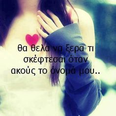 Θα ήθελα να ήξερα τι σκέφτεσε όταν ακούς το όνομα μου. Greek Quotes, T Shirts For Women, Art