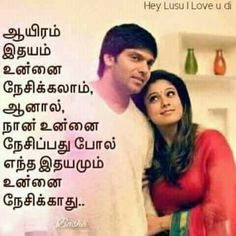 I Love You Pictures, Art Pictures, Tamil Love Poems, Love Feeling Images, Love Failure Quotes, Tamil Kavithaigal, Shiva Hindu, Indian Girls Images, Sad Life