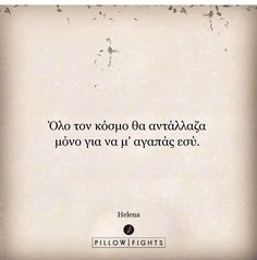 Pillow Quotes- Page 8 of 102 - Pillowfights. New Quotes, Wisdom Quotes, Funny Quotes, Life Quotes, Inspirational Quotes, Smart Quotes, Pain Quotes, Quotes Images, Greek Love Quotes