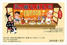 "Postcard ""Fukuoka"" 福岡"