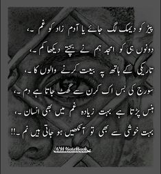 A.H Urdu Quotes, Poetry Quotes, Urdu Poetry, Quotations, Me Quotes, Qoutes, Reality Of Life, Islamic Pictures, Deep Words