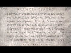 PSALMS - ΨΑΛΜΟΙ [SEPTUAGINT] [AUADIOTEXT] - YouTube Sing To The Lord, Fear Of The Lord, Praise The Lords, Spiritual Inspiration, Inspiration Quotes, Sayings, Youtube, Greek, Spirituality