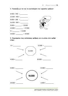 Home Schooling, Primary School, Maths, Words, Upper Elementary, Elementary Schools, Horse