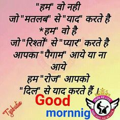 This post is available via Android app only! Good Morning Hindi Messages, Good Morning Friends Quotes, Morning Prayer Quotes, Morning Quotes Images, Morning Inspirational Quotes, Morning Greetings Quotes, Good Morning Love, Good Morning Wishes, Good Morning Images