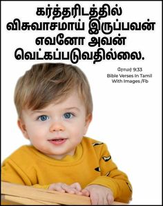 Bible Vasanam In Tamil, Image Fb, King Of Kings, Romans, Bible Verses, Lord, Thoughts, English, Mens Fashion