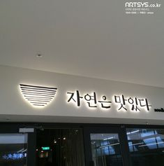 Sign system, japan logo, logo restaurant, brand identity design, branding d Furniture Logo, Classic Furniture, Brand Identity Design, Branding Design, Deco, Sign Board Design, Sign System, Japan Logo, Logo Restaurant