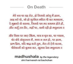 Madhushala Poem In Hindi Pdf