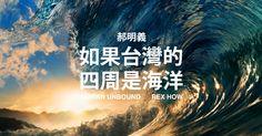 如果台灣的四周是海洋 - Google 搜尋