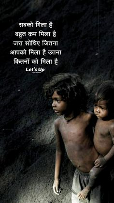 icu ~ 48216069 Pin on Education ~ Quotes and Whatsapp Status videos in Hindi, Gujarati, Marathi. Motivational Picture Quotes, Inspirational Quotes Pictures, Good Thoughts Quotes, Good Life Quotes, Thoughts In Hindi, Attitude Quotes, Chankya Quotes Hindi, Marathi Quotes On Life, Gujarati Quotes